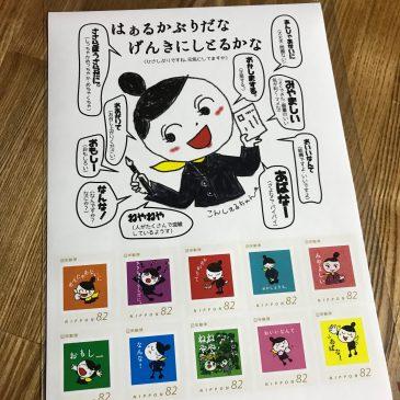 東京飯田祭りで飯田弁の切手シートを入手!