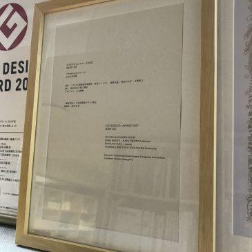 「JCDデザインアワード2017」において「こやまかわせみクリニック」がベスト100選に選出されました