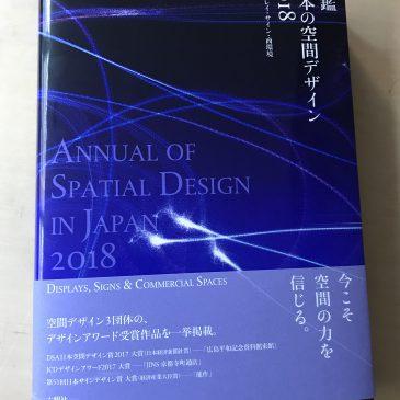 「年鑑日本の空間デザイン2018」に「こやまかわせみクリニック」が掲載されました。