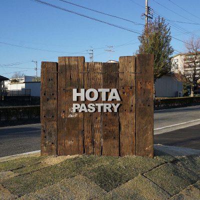 HOTA PASTRY の枕木を使った店舗サイン
