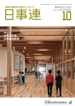 日事連2019年10月号表紙