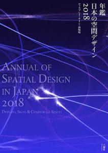年間日本の空間デザイン2018