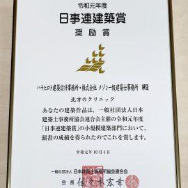 日事連建築賞賞状